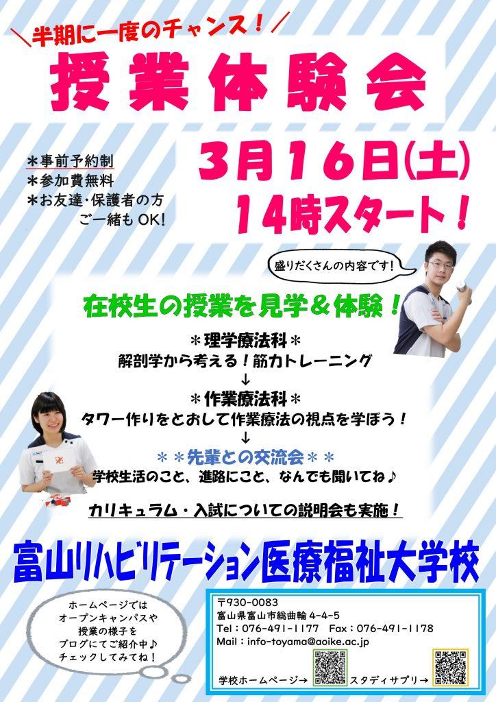 3/16(土)授業体験会